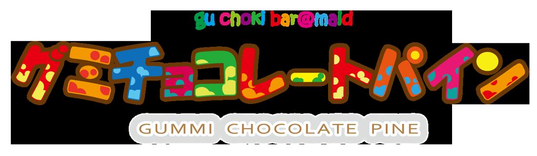 グミチョコレートパイン|メイドカフェ&BAR|大阪|心斎橋