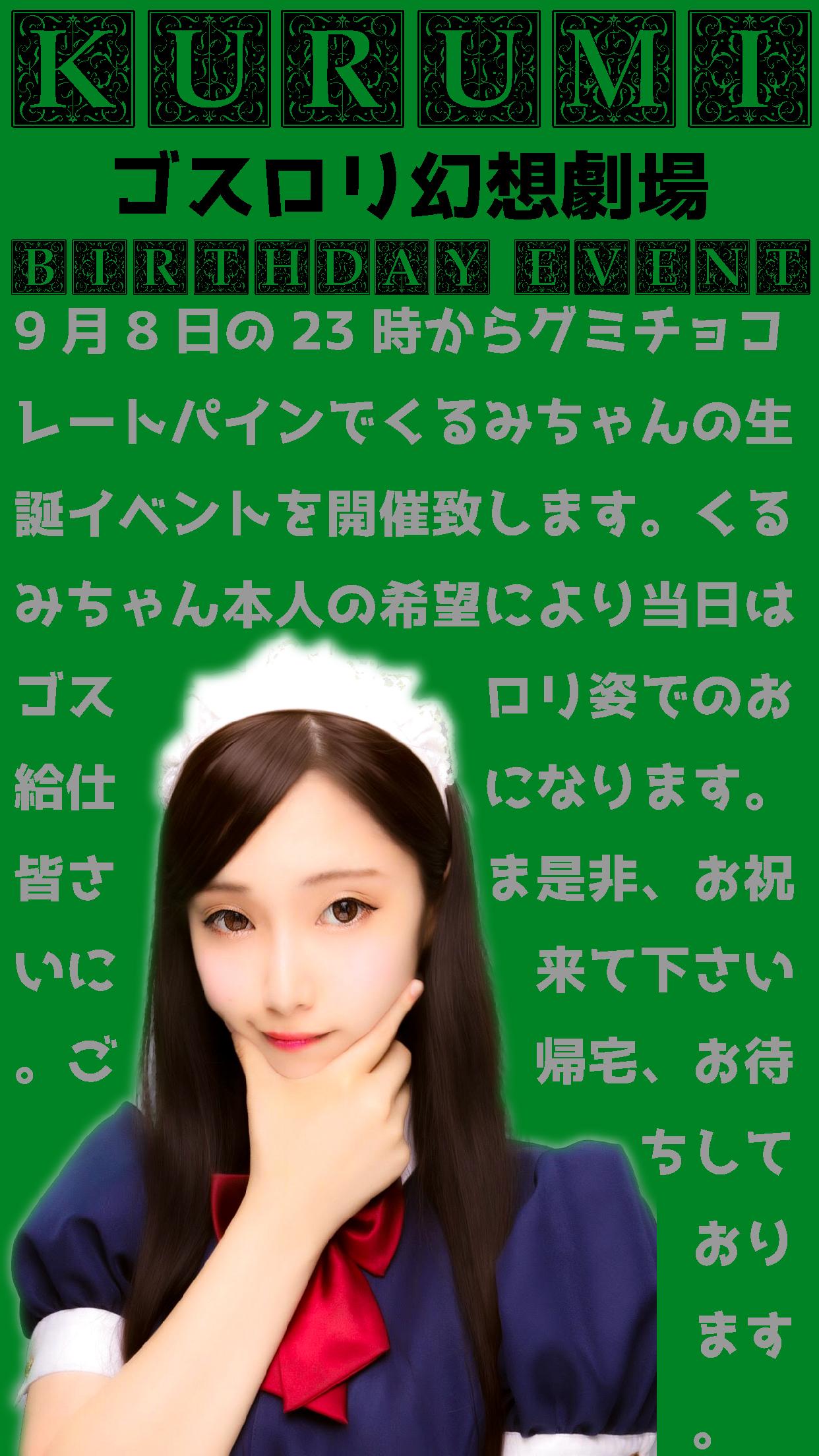 くるみちゃん生誕 ゴスロリ幻想劇場