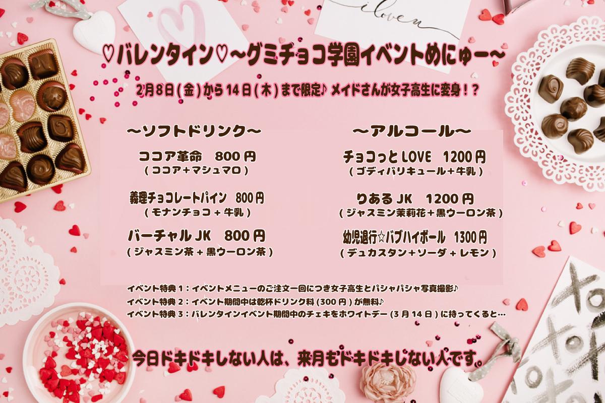 バレンタインイベント メニュー  グミチョコ 大阪 心斎橋 メイドカフェ コンカフェ