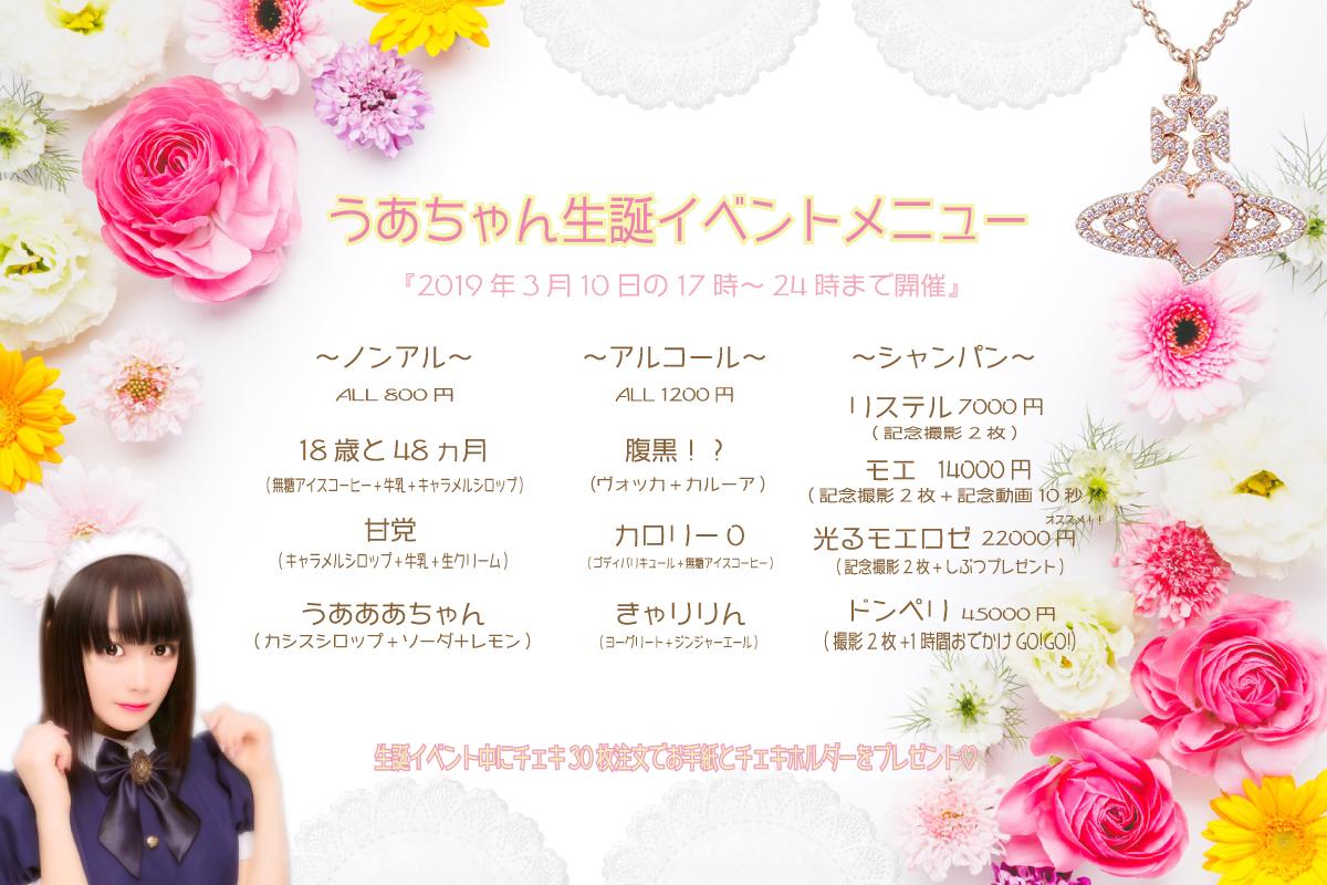 うあちゃん生誕メニュー グミチョコ 大阪 心斎橋 メイドカフェ コンカフェ シャンパン オリジナルカクテル
