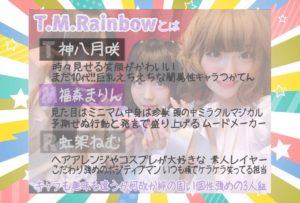 アイドルユニットT.M.Rainbowがゲスト出勤✧*。٩(ˊωˋ*)و✧*。